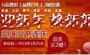 沈阳和平元辰迎新年呈现一份1月整形优惠价格表 开运眉999元