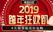 公布一份南京维多利亚2019新整形优惠价格表及坐诊医生名单