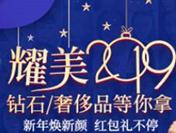 耀美2019广州海峡放大招 预存翻倍送钻石艾莉薇3980元起