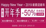 天津联合丽格2019开年季全面部线雕6800元全场手术项目5折起