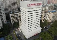 广东画美医疗美容医院
