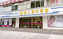 广州市佳人医疗美容大门