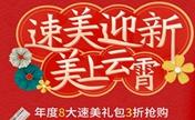 2019年上海玫瑰速美节366元除皱+补水+脱毛让你赚足美貌