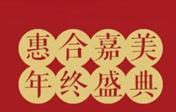 """北京惠合嘉美约""""惠""""2019储值一万得两万 到院即送光子嫩肤"""