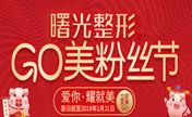 汕头曙光2019实力宠粉价格优惠 纳米隐痕双眼皮599加1元共享