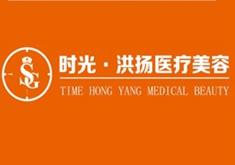徐州时光洪扬医疗美容诊所