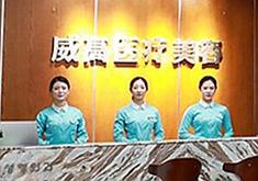 威海威高医疗美容医院