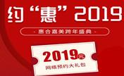 北京打瘦脸针多少钱?北京惠合嘉美与你约惠2019打瘦脸针699