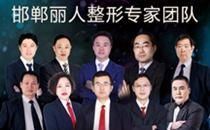邯郸现代丽人整形医生团队