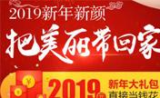 上海美莱214情人节整形打造甜蜜方案 自体脂肪丰苹果肌2980元