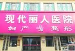 邯郸现代丽人医院医疗美容科