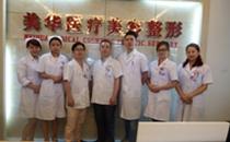广元医而美医疗美容医生团队