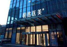 北京悦然医疗美容诊所