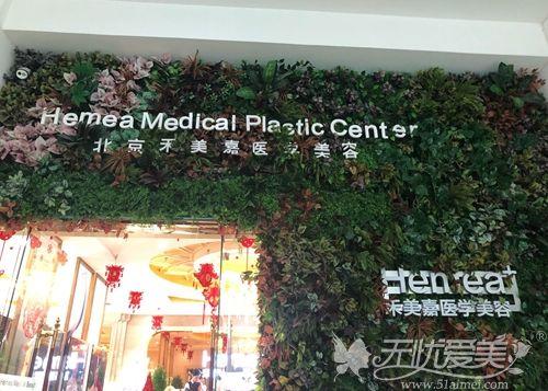 北京禾美嘉医疗美容诊所大门