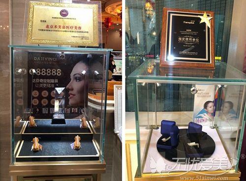 北京禾美嘉医疗美容诊所资质证书