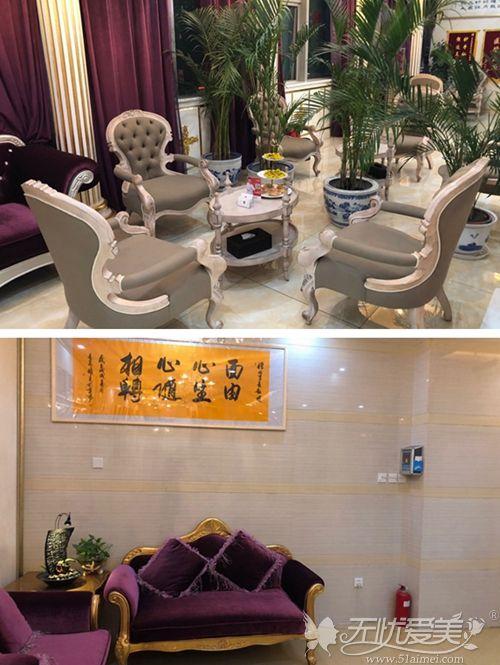 北京禾美嘉医疗美容诊所休息区