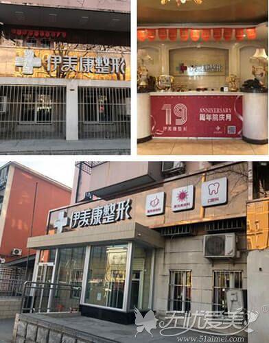 北京伊美康外观以及前台环境