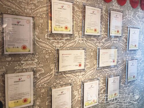 北京伊美康取得的国家技术证书