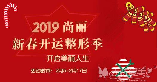 湖州尚丽2019年初优惠