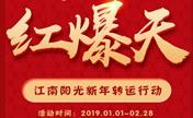 深圳江南春天2019新年开运整形假体隆鼻2800元还有名医团亲诊