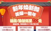 深圳富华2019新年新焕颜隆鼻、双眼皮仅需1680元还有名医亲诊