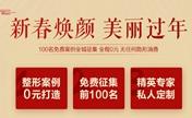南京美莱新春焕颜全面部脂肪填充11800元还招募100名整形模特
