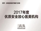 2017年度优质安全放心医美机构