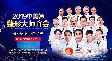 广州曙光2019中美韩整形大师峰会开启
