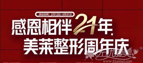 广州美莱21周年庆典