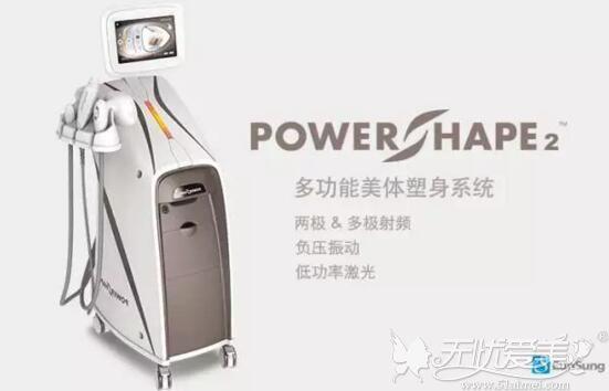 太原美媛荟引进POWER SHAPE II 瘦身仪