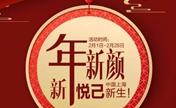 上海DA.美联臣助你2019换新颜 9°轮廓改脸术128000元变小脸