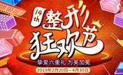 上海玫瑰2019优惠变美就在第14季整形狂欢节 同行更有好礼