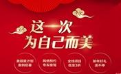沈阳丽都2019初春520元美肤超值优惠项目8选4 抢美丽手慢无!