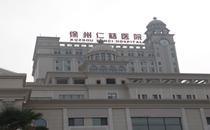 徐州仁慈医院外景
