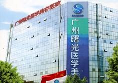 广州曙光整形美容医院