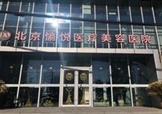 北京愉悦医疗美容医院
