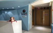 北京愉悦整形诊室区
