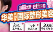太原华美3月整形节韩式双眼皮1980元 附医生坐诊安排表