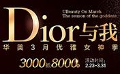 合肥华美3月优雅女神季带你走近Dior之优雅 皮秒祛斑2380元