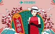 北京伊美康3月女神节优惠 1341元打3次果酸焕肤才786元!