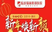 2019临沂瑞丽3月优惠嗨翻天 10大经典项目10选3只需2019元