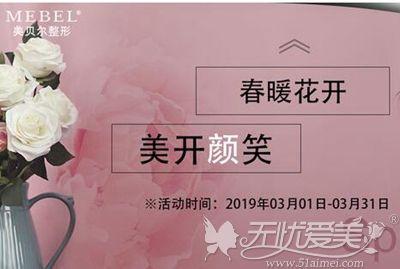 南京美贝尔3月优惠活动
