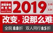 重庆华美2019改变身材第二季腰腹吸脂1500元起全院8.8折起