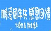 重庆鹏爱3月小仙女漂漂节 双眼皮599元变美项目5选3仅需99元