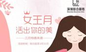 3月深圳联合丽格女神节5折优惠 3980元瘦脸针活出美丽