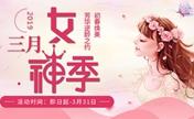 广州荔医3月女神季假体丰胸超值价5800元还有清奥援助活动