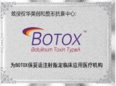 BOTOX注射指定临床应用医疗机构