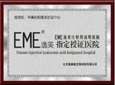 EME海美注射用透明质酸