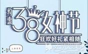 上海美莱三月女神节好礼紧相随 注射瘦脸针、玻尿酸低至588