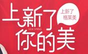 杭州格莱美3月上新优惠活动脱毛3.8元 666元做双眼皮
